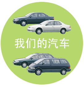 ourvehicles-asian-rental-car
